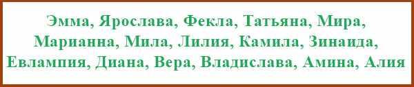 Имена девочек, подходящие для октября