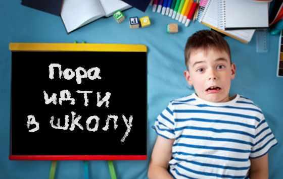 Лежит ребенок со страхом на лице, рядом мольберт с надписью Пора идти в школу