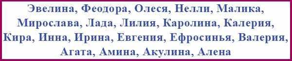 Имена девочек, подходящие для июня