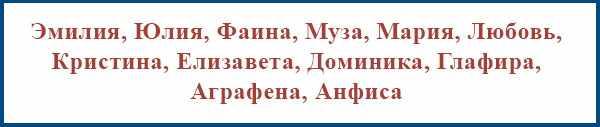 Имена девочек, подходящие для мая