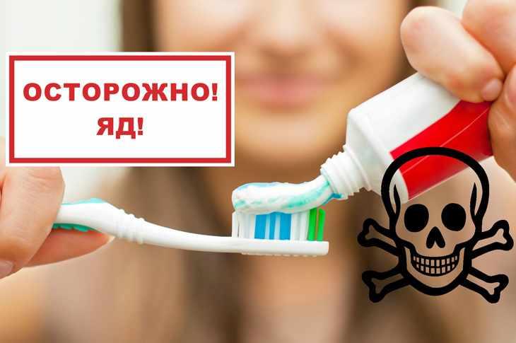 Опасные компоненты в зубной пасте