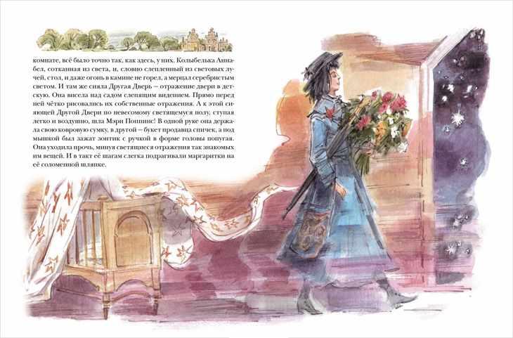 Книга Мэри Поппинс