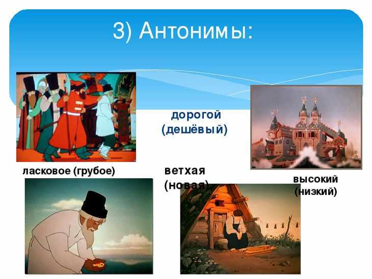 Антонимы в русских народных сказках