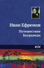 Ефремов Путешествие Баурджеда