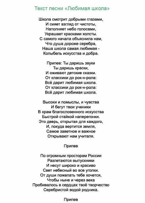 Текст песни Любимая школа