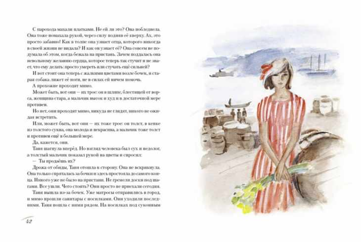 Книга Дикая собака Динго