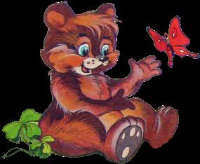 Медвежонок играет с бабочкой