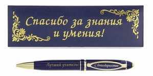 Ручка для учителя с надписью
